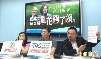 藍委:蘇揆稱三倍券作業費9億、現在行政成本逾22億 根本亂花錢