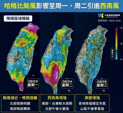 週一上班注意!一張圖秒懂颱風降雨熱區
