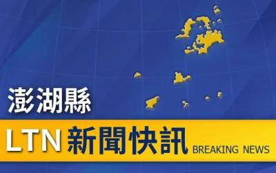 米克拉颱風》澎湖率先宣布今晚至明午停班、停課