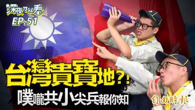 深夜特集》颱風不來 高官一直來!5點看出台灣是「貴寶地」