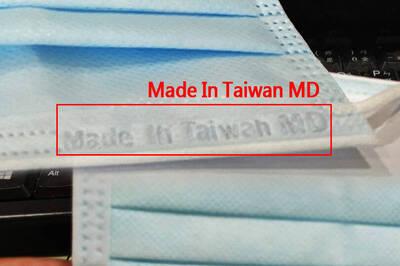 台製醫用口罩雙鋼印 指揮中心:8成是公版、非全部統一格式