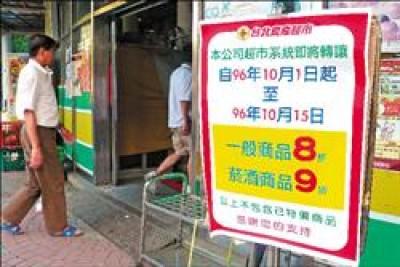 台北農產運銷超市已張貼告示牌,告知消費者將轉讓的消息。(記者林相美攝)