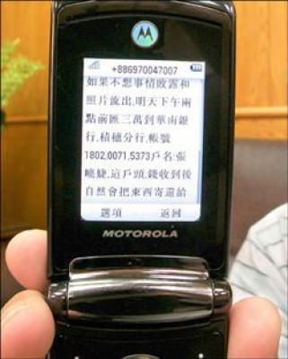 新竹縣有近百名民代接獲這通疑似詐騙的恐嚇簡訊,警方已成立專案小組偵辦中。(記者蔡孟尚攝)
