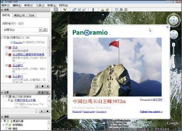 我國玉山主峰照片遭網友以影像處理變造,加上中國五星旗幟,標示在Google地球服務上。(圖片擷取自Googl地球)
