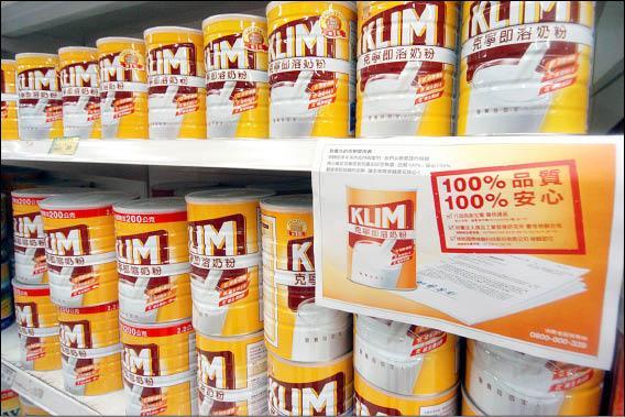 原本送驗合格的克寧與雀巢中國生產奶粉之前還貼公告自清,未來也將斷貨。(記者張嘉明攝)