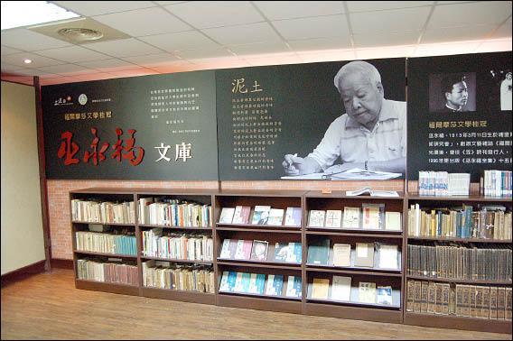 埔里鎮立圖書館4樓設立「巫永福文庫」,原訂今年底邀他參加啟用典禮,可惜大師日前病逝,徒留遺憾。(記者佟振國攝)