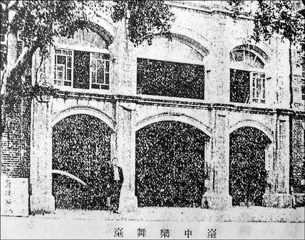 1919年設立的樂舞台,曾經是上演台灣戲劇及電影之戲院,也是當時年輕男女約會之所在。(資料來源:台中市史/記者林良哲翻攝)