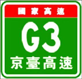 圖為中國官方「京台高速公路」的路徽。(記者張瑞楨翻攝自網站)