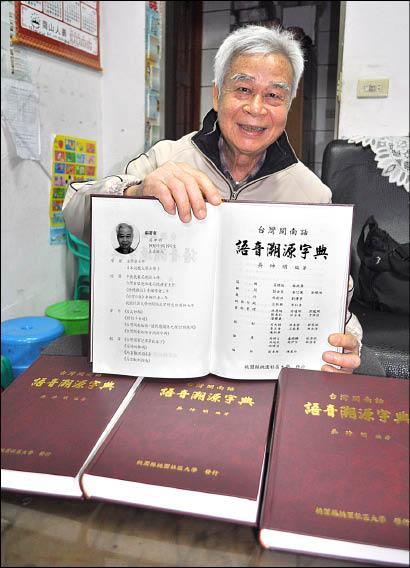 桃園社區大學高齡80歲老師吳坤明編寫「台灣閩南話語音溯源字典」,昨天初版付梓。吳坤明希望大家不要再寫「呷百二」,而是「壽百歲」。(記者李容萍攝)