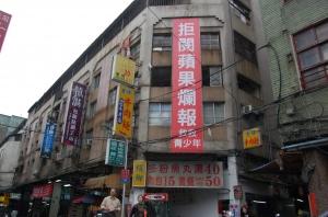 台北市華陰街大樓外牆上,近日出現「拒閱蘋果爛報,救救青少年」的巨型紅布條。(記者邱紹雯攝)