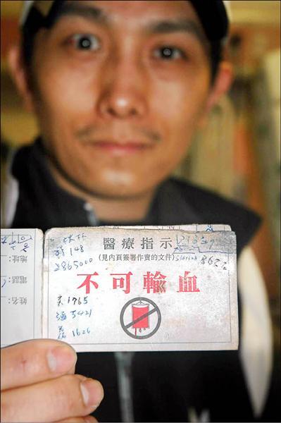 「耶和華見證人」教友隨身攜帶不輸血的醫療指示卡。(記者方志賢攝)
