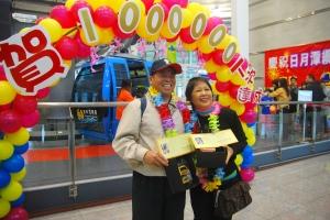 日月潭纜車第一百萬搭乘的幸運者郭阿霞(右)與第九十九萬九千九百九十九位的幸運者林慶同(左)一起開心出示免費入園與搭纜車的護照。(記者謝介裕攝)