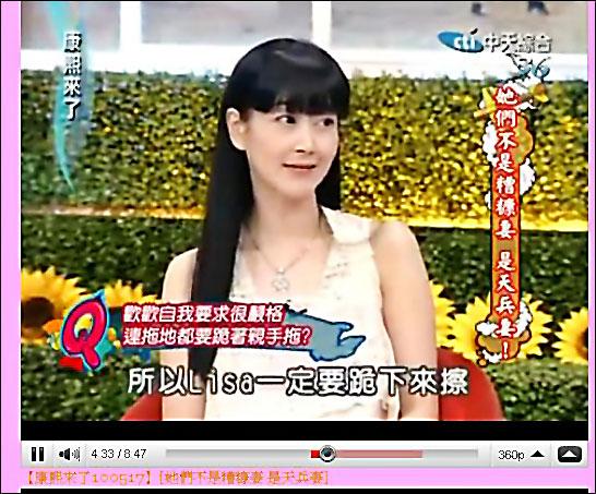 藝人歡歡(見圖)及英文老師徐薇在「康熙來了」節目中,大談家中的Lisa、夢娜如何幫忙家務。立委質疑她們把外籍看護當幫傭用。(取自YouTube)