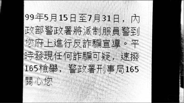被騙怕了,連警政署165反詐騙中心傳的簡訊,也被民眾視為詐騙簡訊,讓受理的警員哭笑不得! (記者林嘉東攝)