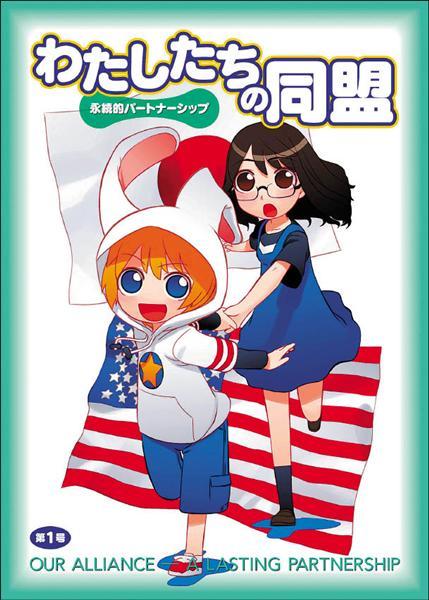 駐日美軍司令部三日發表一本名為「我們的同盟,永遠的伙伴」漫畫集(法新社)
