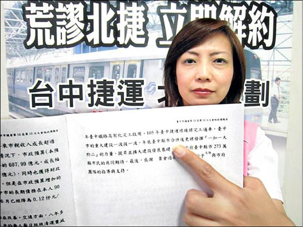 民進黨市議員陳淑華昨天表示,市府原本表示捷運104年通車,市長胡志強最新的施政報告,卻出現105年完工通車的字樣。(記者唐在馨攝)