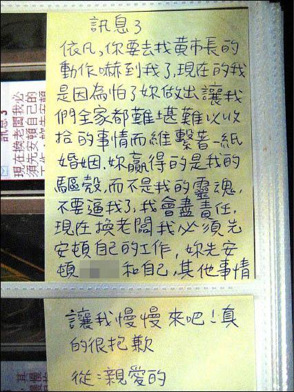 蘇女將前夫傳過的簡訊,一一拍照記錄,並手抄下來存證。(記者黃其豪攝)