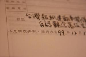 黃哲斌的辭呈上清楚寫著辭職理由:「台灣報紙業配新聞領先國際潮流,自認觀念落伍告老還鄉。」(圖片來源/黃哲斌部落格)