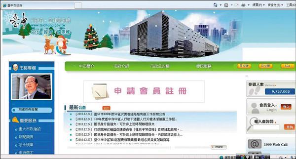 台中市政府新版網站,使用原台中縣政府網址(紅圈處www.taichung.gov.tw)。(記者張菁雅攝)