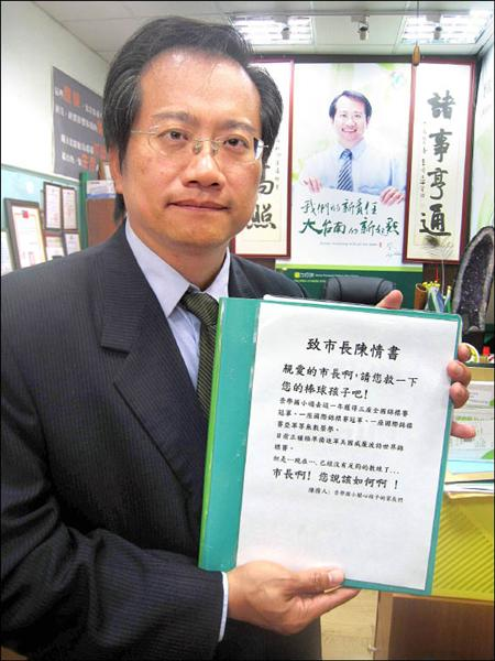 台南市議員蔡旺詮將把崇學國小棒球隊家長連署的陳情書,遞交給市長賴清德,期待賴市長體察家長希望增聘教練的心聲。(記者王俊忠攝)