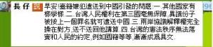 謝長廷對於菲律賓逕自將台嫌遣送中國一事,表示其他國家恐會有樣學樣。(圖片擷取自謝長廷噗浪)