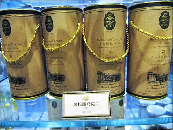 松露之家的黑松露巧克力。(記者楊久瑩攝)