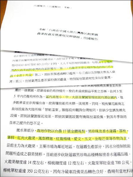 農委會報告坦承,台灣的茶葉、蘭花、水果種苗外流中國。(記者鍾麗華攝)