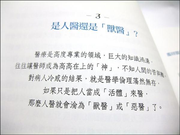 楊志良在書中以「獸醫」來比喻沒有醫德的醫師,引發獸醫公會抗議。(記者鍾麗華攝)
