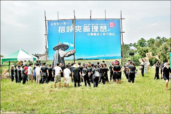 「田園藝攻隊」以後壁土溝農村為藝術行動基地,昨天舉辦「搭呼爽、蓋理想」開工祈福大會。(記者楊金城攝)