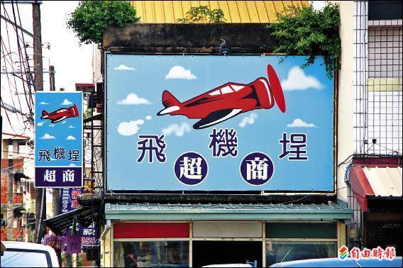 草屯鎮復興路的永久屋聚落是在「飛機場跑道」上改建的,有商店即以飛機埕作為店名。(記者陳鳳麗攝)