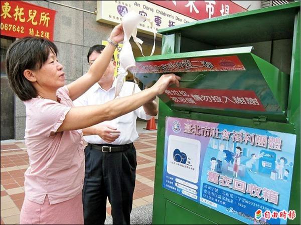 台北市環保局及全市八百六十個社福團體的舊衣回收箱,即日起增加回收女性內衣。(記者林相美攝)