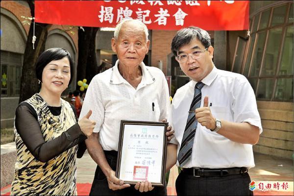 旗山老蕉農柯金吉昨日獲教育局長蔡清華(右)頒獎表彰活到老、學到老。(記者蘇福男攝)