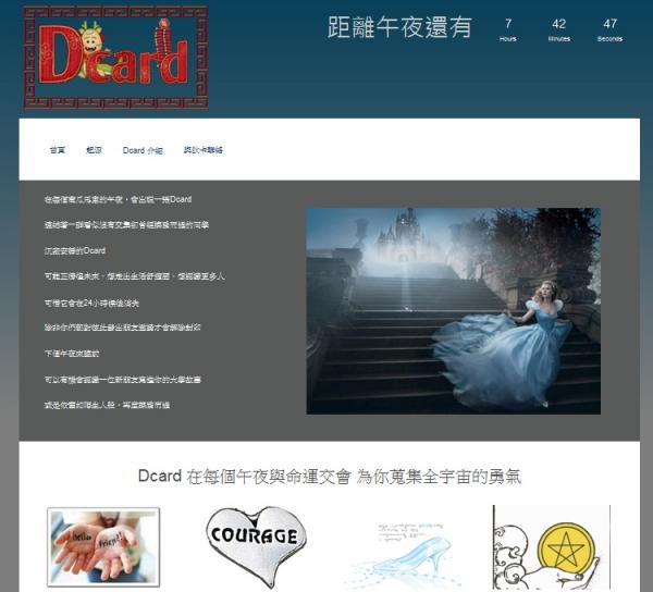台大資管系學生簡勤佑與學弟創立Dcard社群平台,希望能讓封閉的大學生拓展自己的交友圈。(圖擷取自Dcard網站)