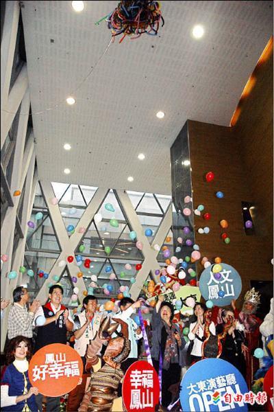 市長陳菊與民代共同拉開繽紛彩球,象徵拉開大東演藝廳耀眼未來﹗(記者方志賢攝)