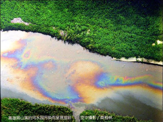 高雄岡山溪因為工業污染而呈現油彩。(台灣阿布電影公司提供,記者湯佳玲翻攝)