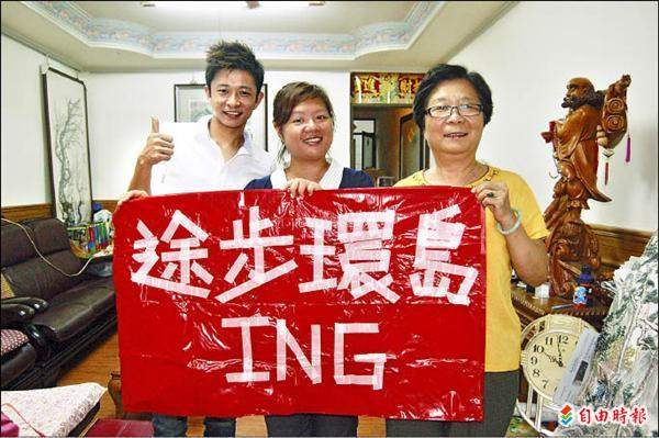 希望推廣公益旅行的徐睿希(中)把環島命名為「途」步環島。(記者廖淑玲攝)