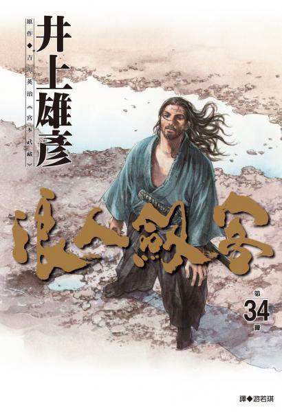 知名漫畫《灌籃高手》作者井上雄彥,最新人氣作品《浪人劍客》。(圖由尖端提供)