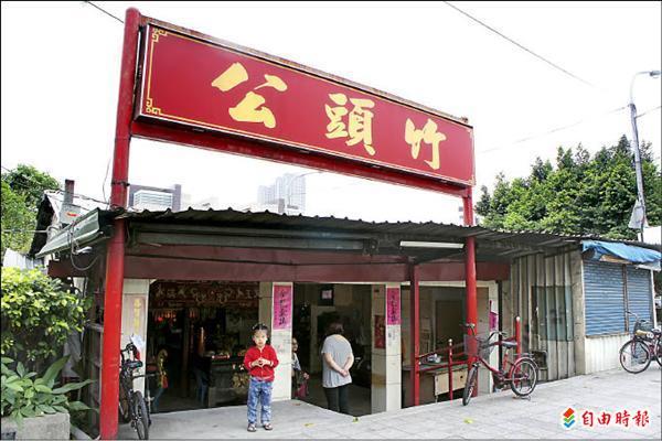 竹頭公廟是民間俗稱的「陰廟」,歷史悠久,是當地居民的信仰中心。(記者賴筱桐攝)