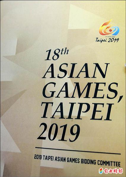 為爭辦二○一九年亞運,台北市政府還曾大張旗鼓製作英文版說帖,在國際奧會會員國散發。(資料照,記者劉榮攝)