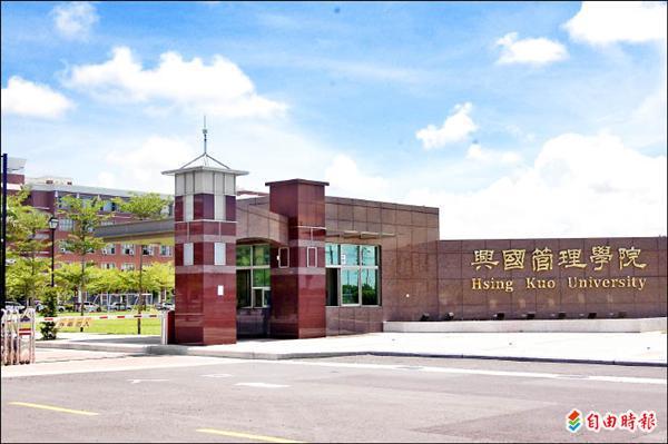 興國管理學院。(記者蔡文居攝)
