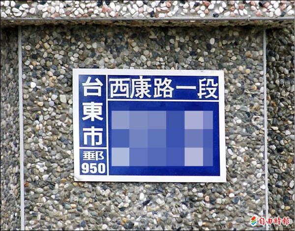 台東市「西康路」門牌將改名為「大學路」。(記者黃明堂攝)