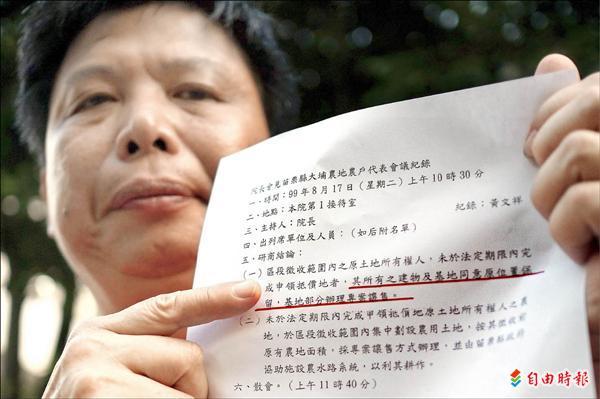 政大教授徐世榮昨出示三年前,時為行政院長吳敦義會見大埔農民代表的會議紀錄,白紙黑字,詳細記載吳敦義的承諾。(記者鹿俊為攝)