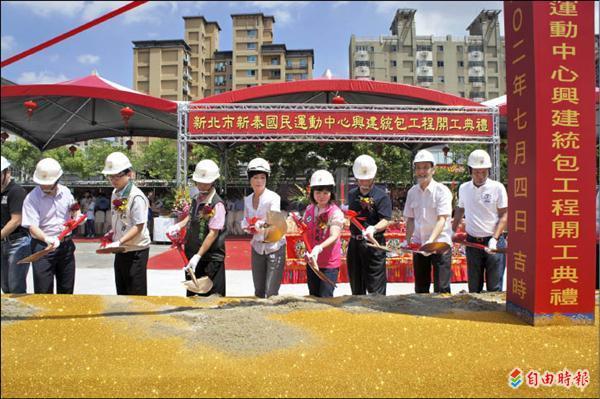 新泰國民運動中心昨天舉行動土典禮,市長朱立倫(右二)期許盡速完工。(記者賴筱桐攝)