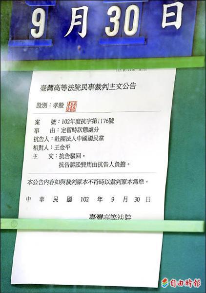 國民黨針對立法院長王金平假處分案提起抗告,台灣高等法院昨在公佈欄公告駁回國民黨抗告。(記者王藝菘攝)