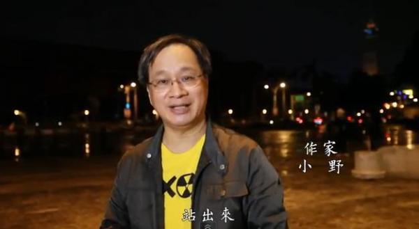 作家小野(上圖)、導演戴立忍(下圖)等多位藝文界人士,現身力挺雙十公民上街活動。(YOUTUBE)
