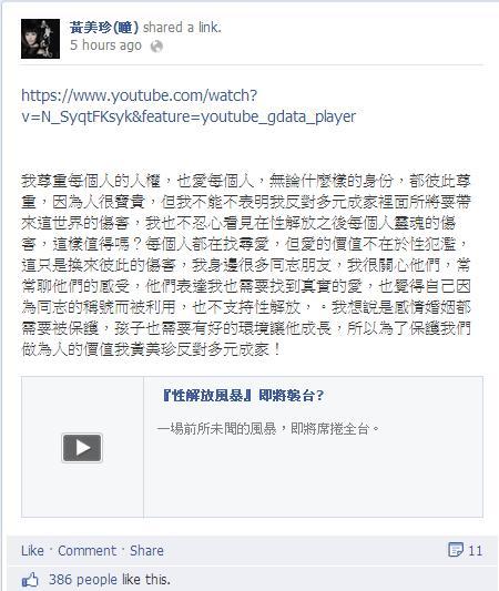 藝人黃美珍於臉書上發表對多元成家的言論。(圖擷取自黃美珍臉書粉絲專頁)