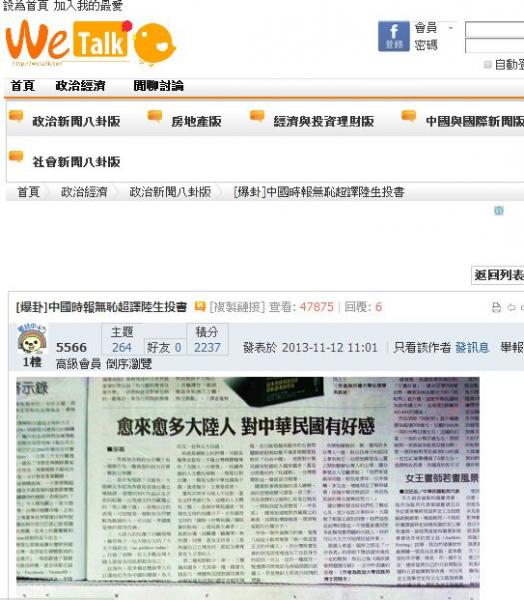 中時昨刊載一篇中國學生的投書,卻被眼尖的網友發現,內容原為「理性」的講述張懸秀國旗事件,登上中時後,文章卻被變成「偏激文」。(圖擷取自we talk網站)