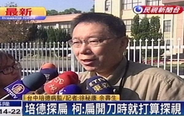 台大醫師柯文哲上午趕往台中探視前總統陳水扁。(圖擷取自民視新聞)