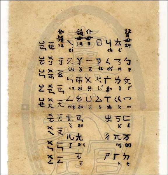國民黨黨史館至今仍保存吳稚暉當年設計注音符號底本手稿。(圖由國民黨提供)