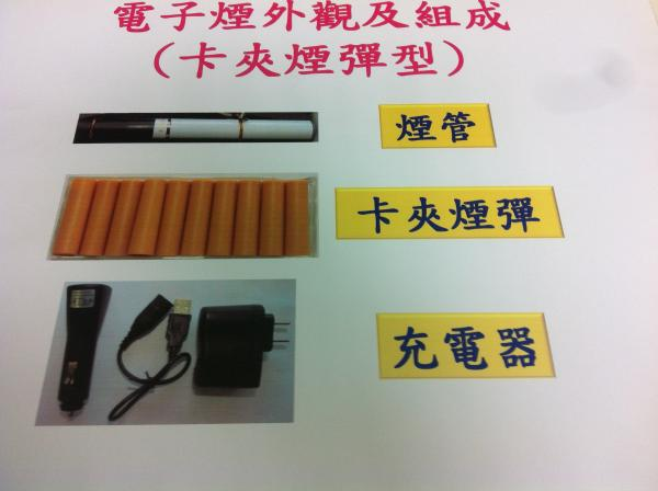 電子菸有各種不同外表。(記者洪素卿攝)